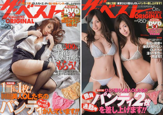 japan used panties magazine